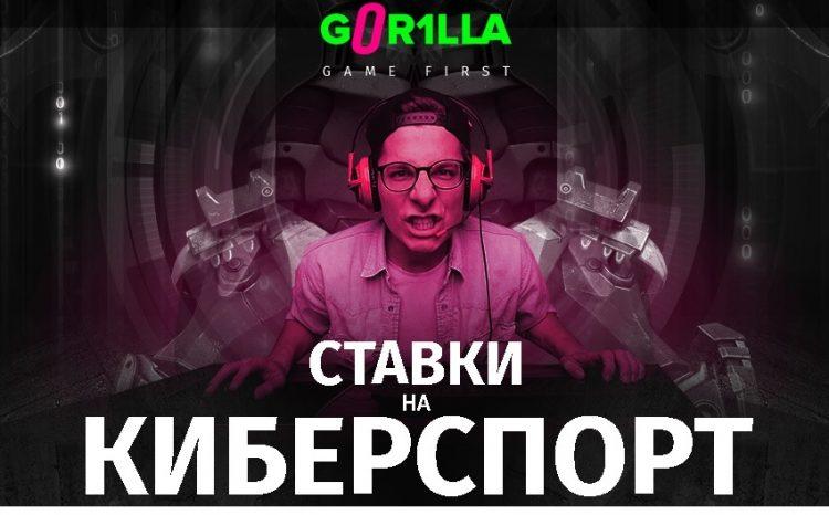 скріншот букмекерського порталу «Gor1lla»