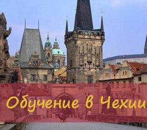 Учёба в Чехии