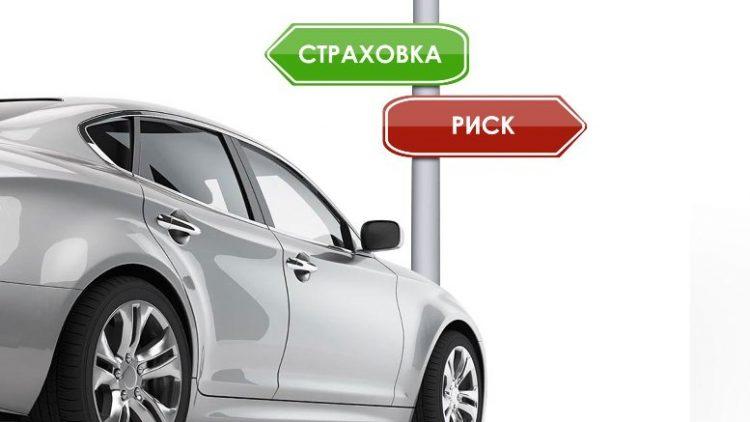 Автострахование в Казахстане